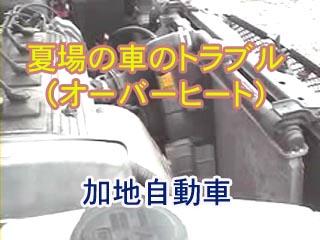 夏場の車のトラブル(オーバーヒート) (有)加地自...